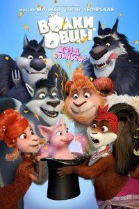 فيلم Sheep and Wolves: Pig Deal