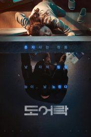 فيلم Door Lock 2018 مترجم اون لاين