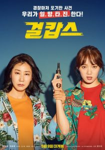 فيلم Miss & Mrs. Cops 2019 مترجم اون لاين