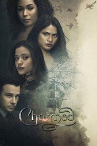 مسلسل Charmed مترجم اون لاين