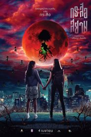 فيلم Sisters 2019 مترجم اون لاين