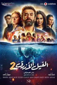 فيلم الفيل الازرق 2 2019 hd كامل
