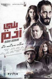 مشاهدة فيلم بني ادم HD