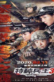 فيلم The Fighting Girl 3 2020 مترجم