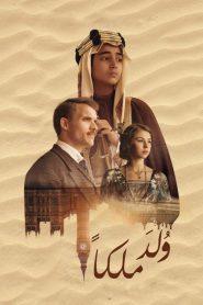 مشاهدة فيلم ولد ملكا 2019 HD كامل