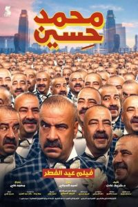 مشاهدة فيلم محمد حسين كامل hd