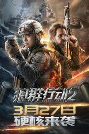 مشاهدة فيلم Wolves Action 2 2020 مترجم