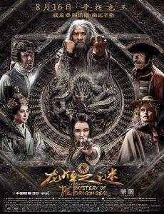 مشاهدة فيلم Journey to China: The Mystery of Iron Mask 2019 مترجم