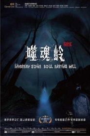فيلم Mystery Zone soul Eating Hill 2016 مترجم اون لاين