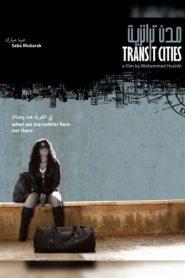 فيلم مدن الترانزيت