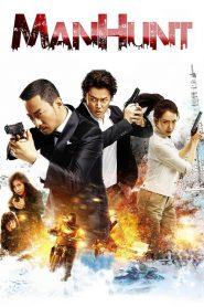 فيلم Manhunt 2017 مترجم اون لاين